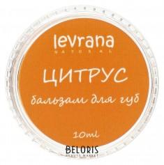 Бальзам для губ Levrana
