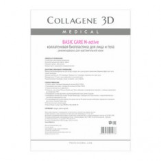 Базовая коллагеновая маска (биопластина) для лица и тела, Лист А4 (Medical Collagene 3D)