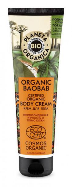 Крем для тела Planeta Organica