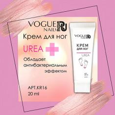 Vogue Nails, Крем для ног Urea, 20 мл